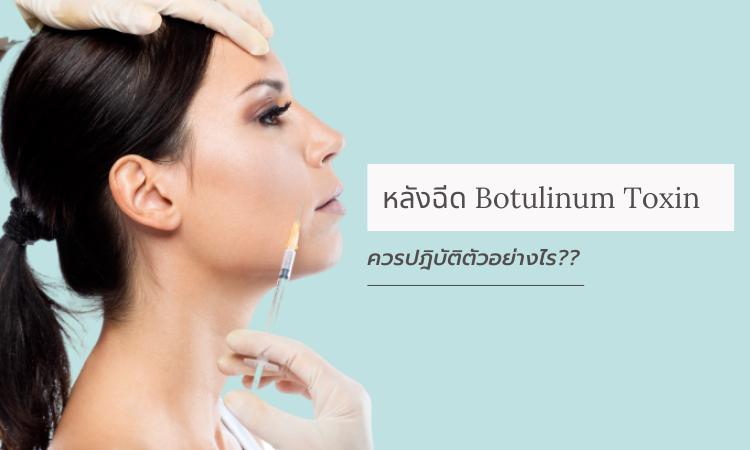 หลังฉีด Botulinum Toxin ควรปฎิบัติตัวอย่างไร??