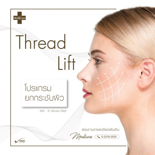 Pro Thread Lift ร้อยไหม