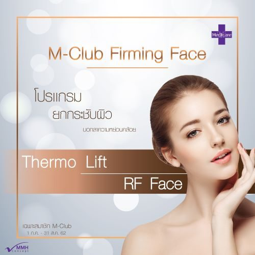 Thermo Lift 2